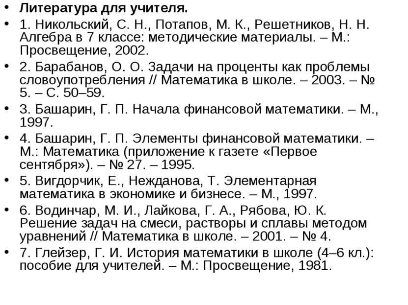 Литература для учителя. 1. Никольский, С. Н., Потапов, М. К., Решетников, Н. ...