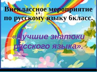 Внеклассное мероприятие по русскому языку 6класс. «Лучшие знатоки русского яз...