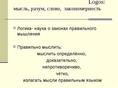 Logos: мысль, разум, слово, закономерность Логика- наука о законах правильног...