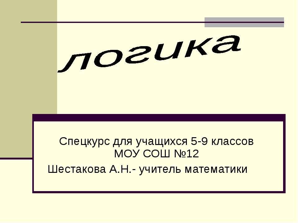 Спецкурс для учащихся 5-9 классов МОУ СОШ №12 Шестакова А.Н.- учитель математики