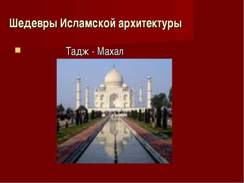 Шедевры Исламской архитектуры Тадж - Махал