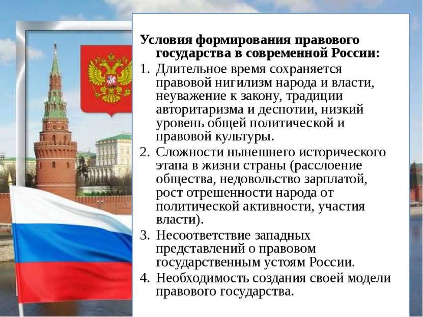 Условия формирования правового государства в современной России: Длительное в...