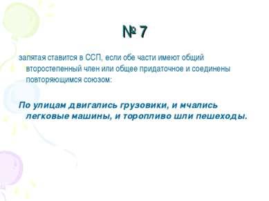 № 7 запятая ставится в ССП, если обе части имеют общий второстепенный член ил...
