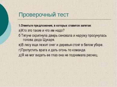 Проверочный тест 1.Отметьте предложения, в которых ставится запятая: а)Кто эт...