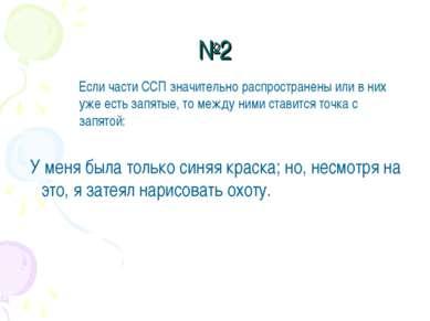 №2 Если части ССП значительно распространены или в них уже есть запятые, то м...