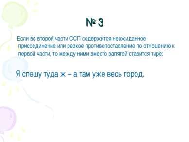 № 3 Если во второй части ССП содержится неожиданное присоединение или резкое ...