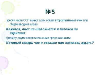 № 5 в)если части ССП имеют один общий второстепенный член или общее вводное с...