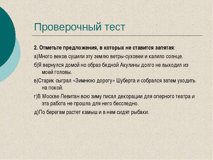Проверочный тест 2. Отметьте предложения, в которых не ставится запятая: а)Мн...