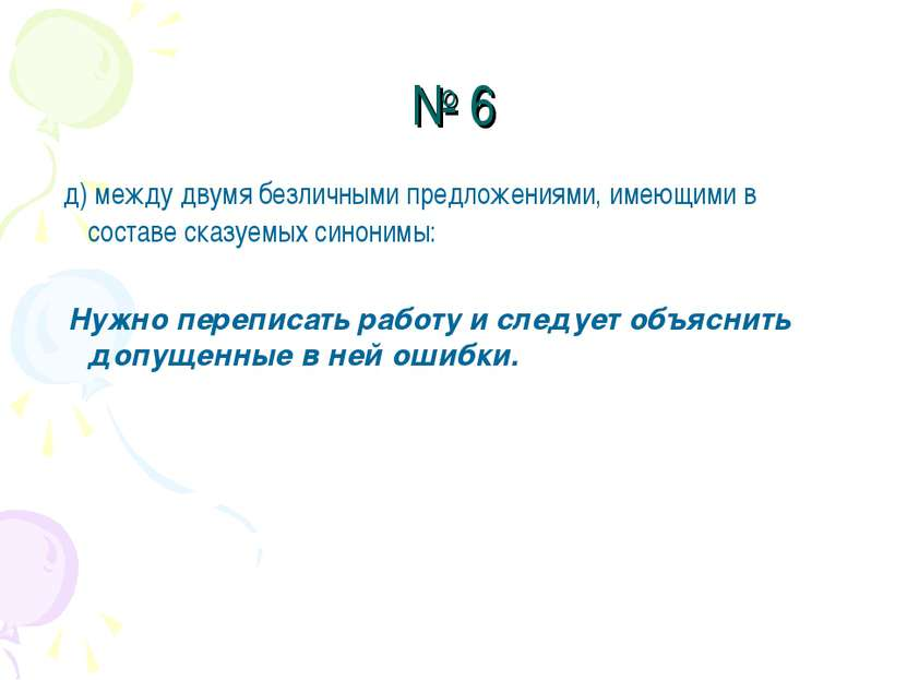 № 6 д) между двумя безличными предложениями, имеющими в составе сказуемых син...