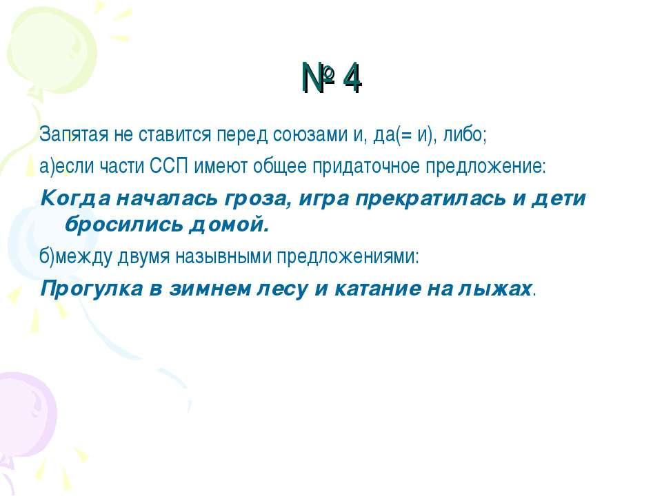 № 4 Запятая не ставится перед союзами и, да(= и), либо; а)если части ССП имею...