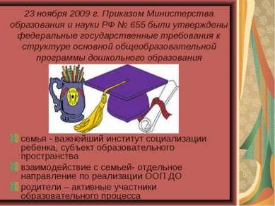 23 ноября 2009 г. Приказом Министерства образования и науки РФ № 655 были утв...