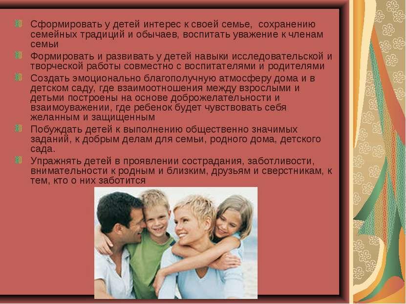Сформировать у детей интерес к своей семье, сохранению семейных традиций и об...