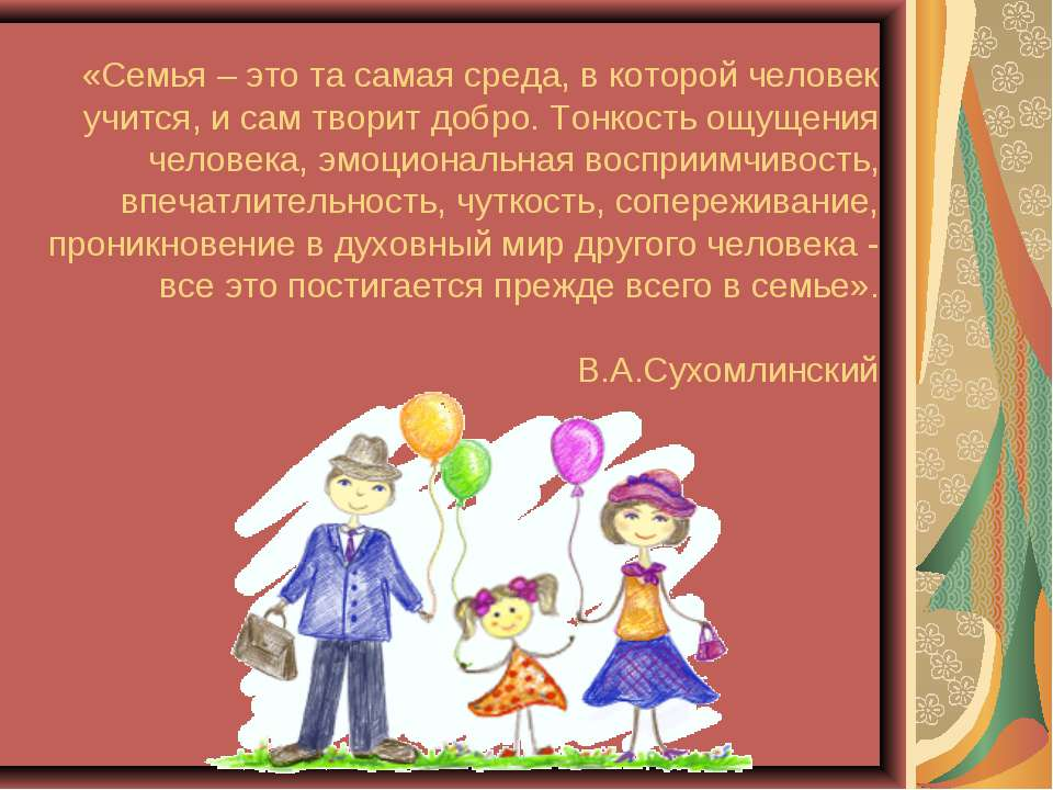 «Семья – это та самая среда, в которой человек учится, и сам творит добро. То...