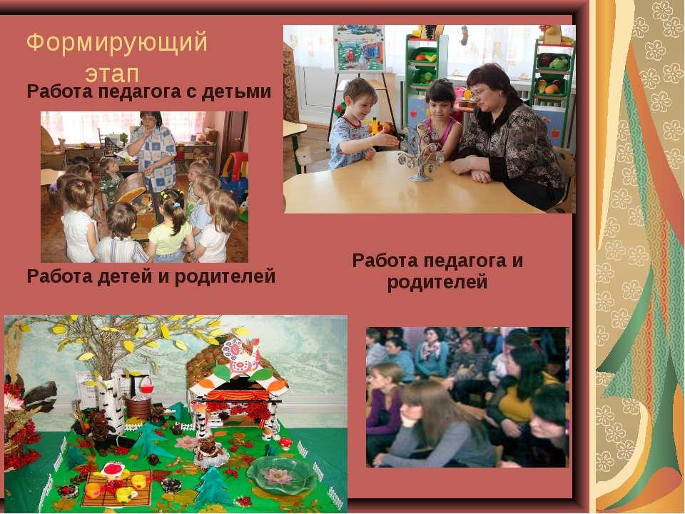 Работа педагога с детьми Работа детей и родителей Работа педагога и родителей...
