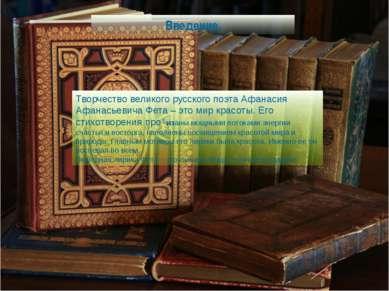 Введение. Творчество великого русского поэта Афанасия Афанасьевича Фета – это...