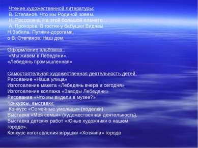 Чтение художественной литературы: В. Степанов. Что мы Родиной зовем. Н. Рос...