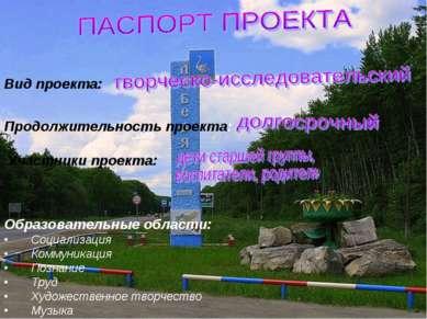 Вид проекта: Продолжительность проекта: Участники проекта: Образовательные об...