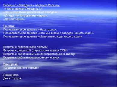 Беседы o «Лебедяни – частичке России»: «Чем славится Лебедянь?». «Наши родит...