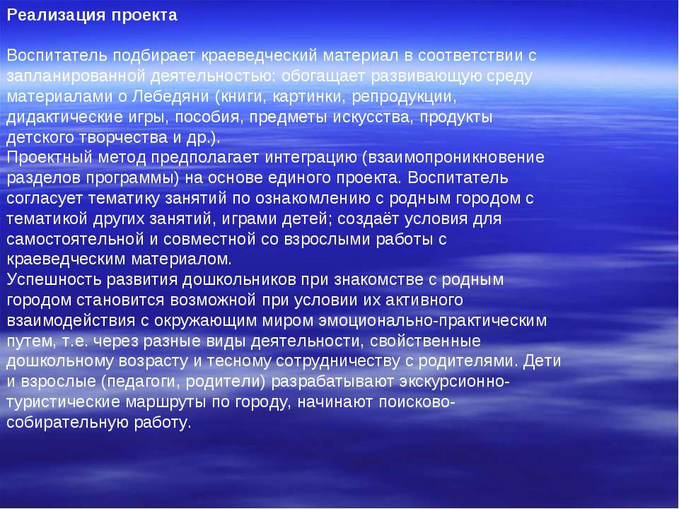 Реализация проекта Воспитатель подбирает краеведческий материал в соответстви...