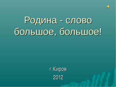 Родина - слово большое, большое! г.Киров 2012