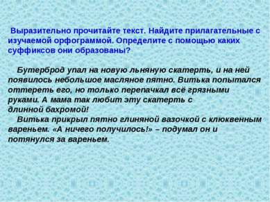 Выразительно прочитайте текст. Найдите прилагательные с изучаемой орфограммой...