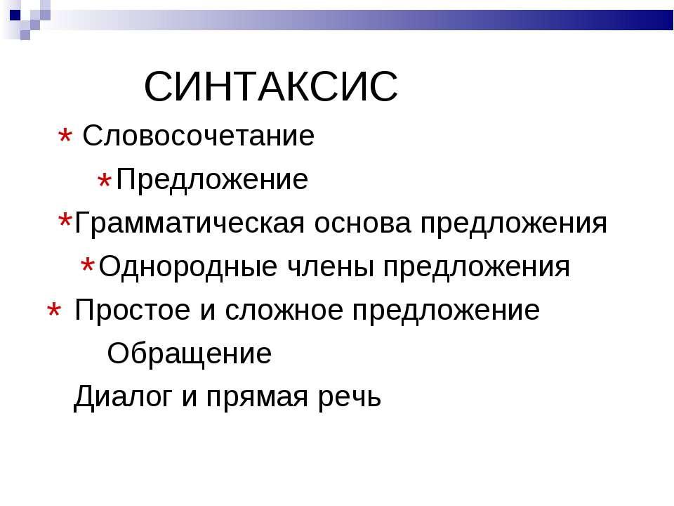 СИНТАКСИС Словосочетание Предложение Грамматическая основа предложения Одноро...