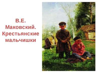 В.Е. Маковский. Крестьянские мальчишки