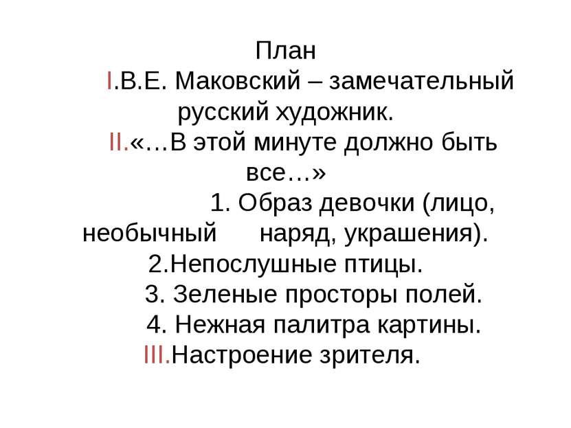 План I.В.Е. Маковский – замечательный русский художник. II.«…В этой минуте до...