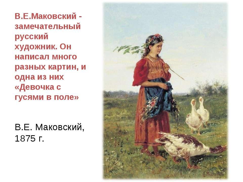 В.Е.Маковский - замечательный русский художник. Он написал много разных карти...