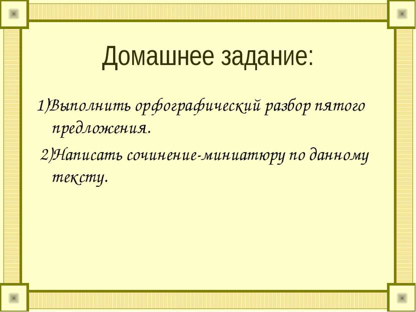 Домашнее задание: 1)Выполнить орфографический разбор пятого предложения. 2)На...