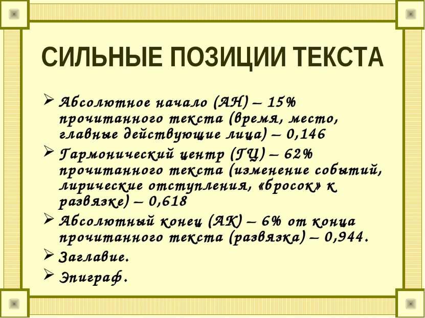 СИЛЬНЫЕ ПОЗИЦИИ ТЕКСТА Абсолютное начало (АН) – 15% прочитанного текста (врем...