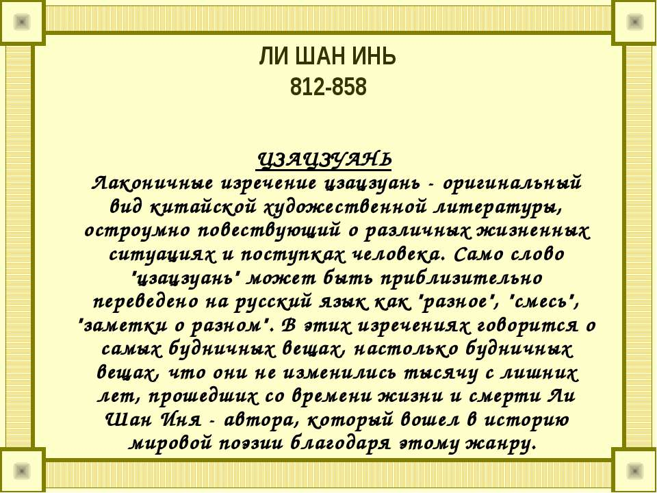 ЛИ ШАН ИНЬ 812-858 ЦЗАЦЗУАНЬ Лаконичные изречение цзацзуань - оригинальный ви...