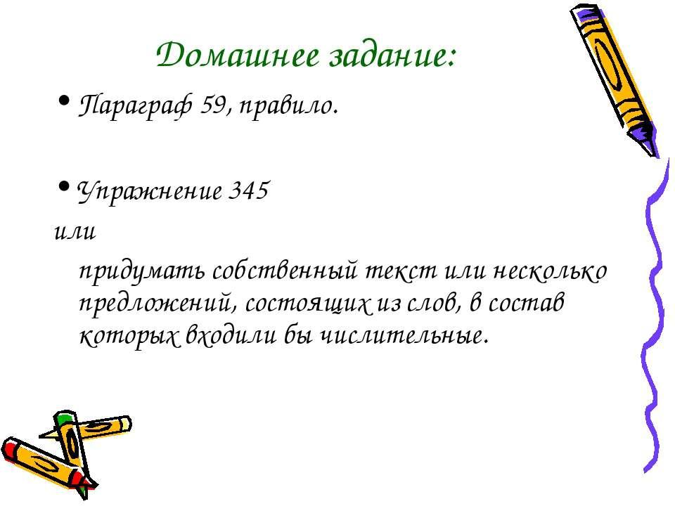 Домашнее задание: Параграф 59, правило. Упражнение 345 или придумать собствен...