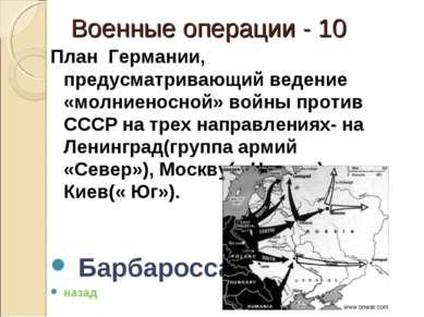 Военные операции - 10 План Германии, предусматривающий ведение «молниеносной»...