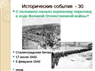 Исторические события - 30 С положило начало коренному перелому в ходе Великой...