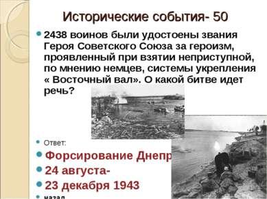 Исторические события- 50 2438 воинов были удостоены звания Героя Советского С...