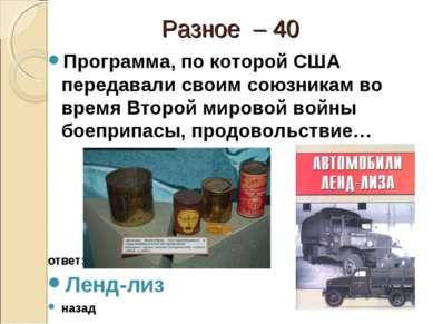 Разное – 40 Программа, по которой США передавали своим союзникам во время Вто...