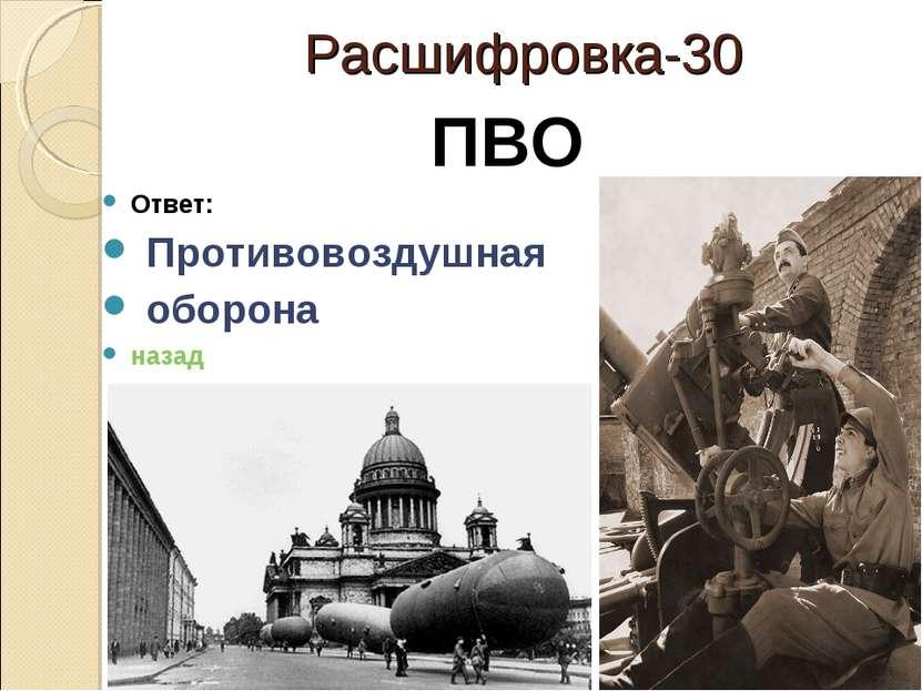 Расшифровка-30 ПВО Ответ: Противовоздушная оборона назад
