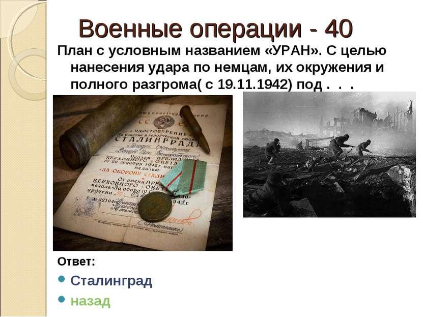Военные операции - 40 План с условным названием «УРАН». С целью нанесения уда...