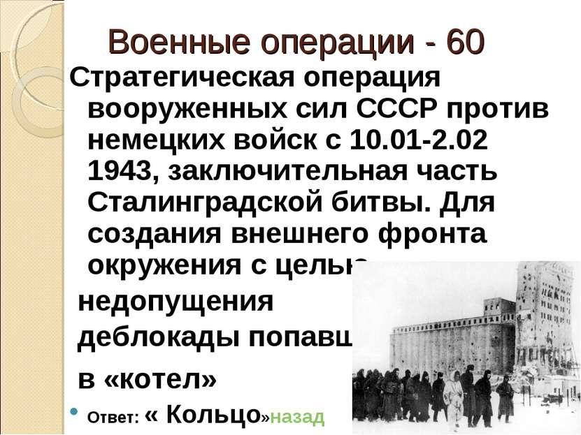 Военные операции - 60 Стратегическая операция вооруженных сил СССР против нем...