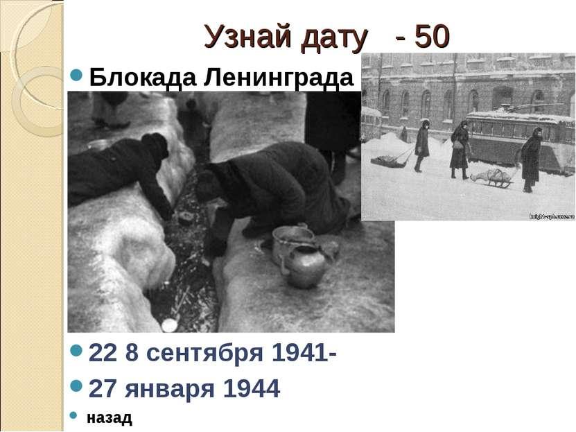 Узнай дату - 50 Блокада Ленинграда Ответ: 22 8 сентября 1941- 27 января 1944 ...