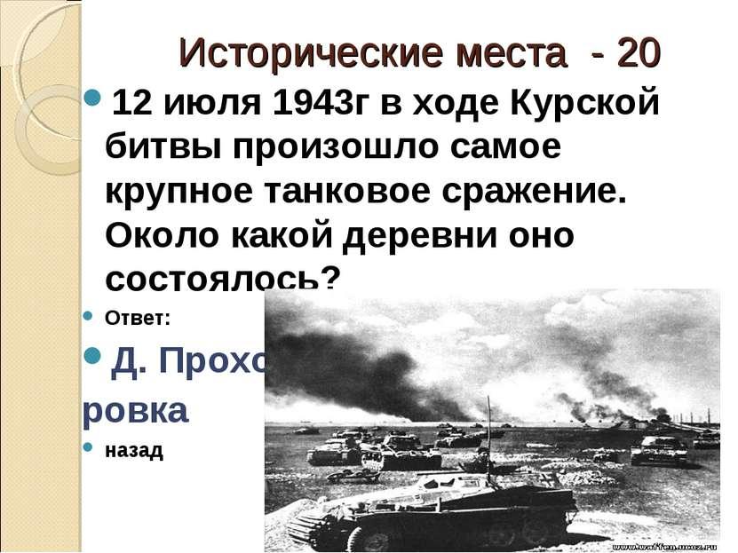 Исторические места - 20 12 июля 1943г в ходе Курской битвы произошло самое кр...