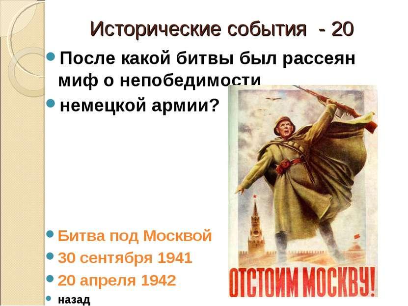 Исторические события - 20 После какой битвы был рассеян миф о непобедимости н...