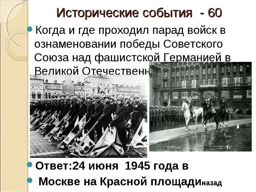 Исторические события - 60 Когда и где проходил парад войск в ознаменовании по...
