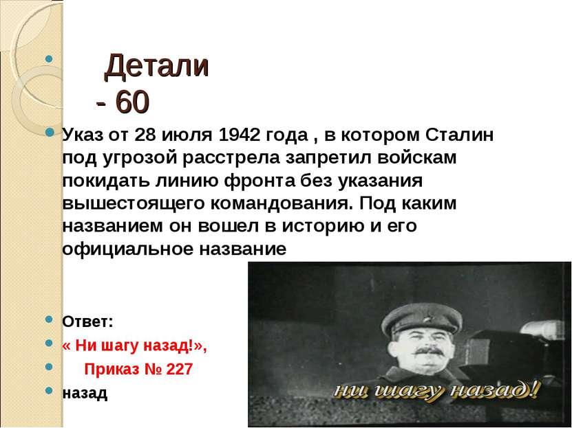 Детали - 60 Указ от 28 июля 1942 года , в котором Сталин под угрозой расстрел...