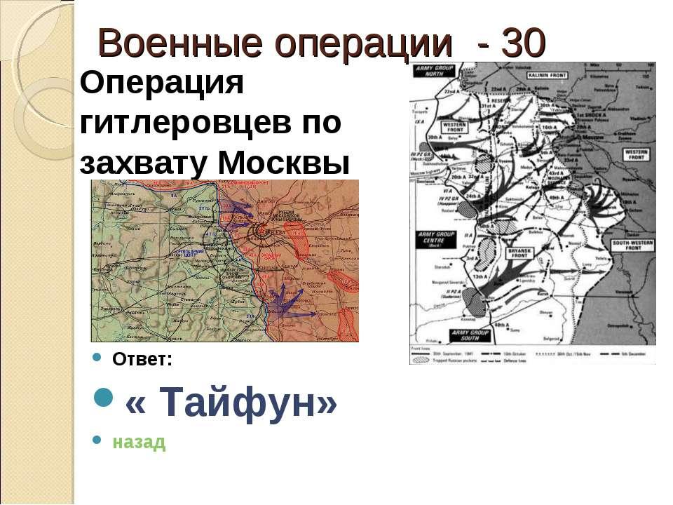 Военные операции - 30 Ответ: « Тайфун» назад Операция гитлеровцев по захвату ...