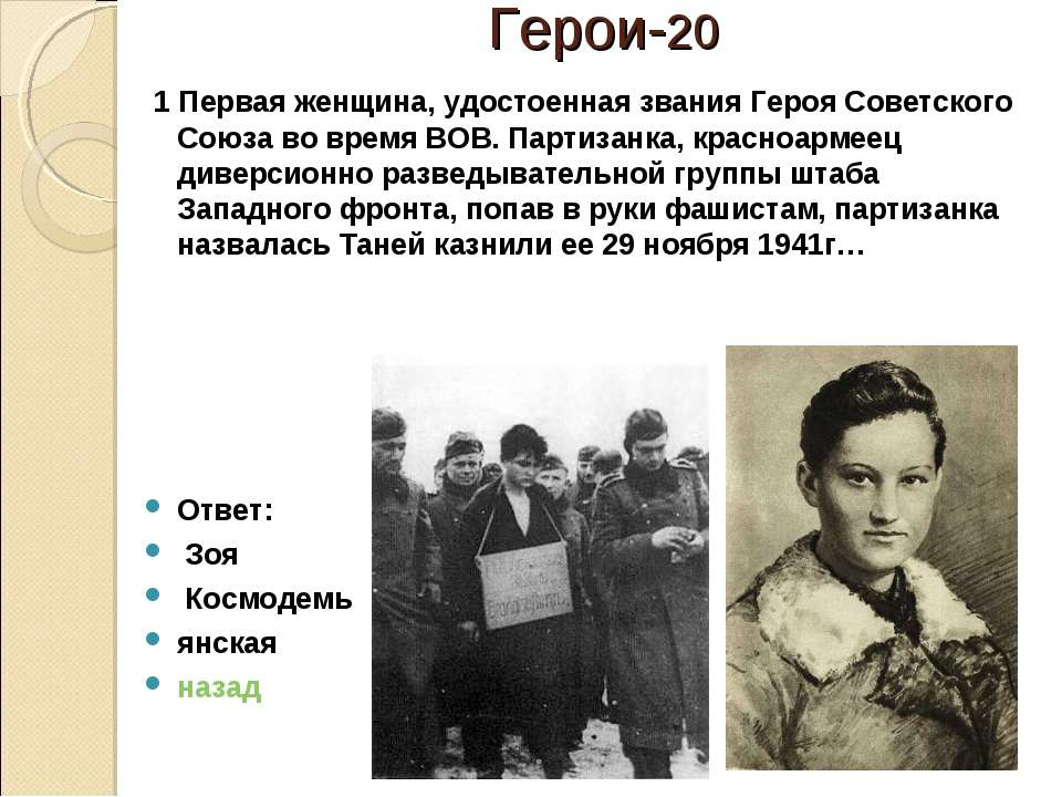 Герои-20 1 Первая женщина, удостоенная звания Героя Советского Союза во время...