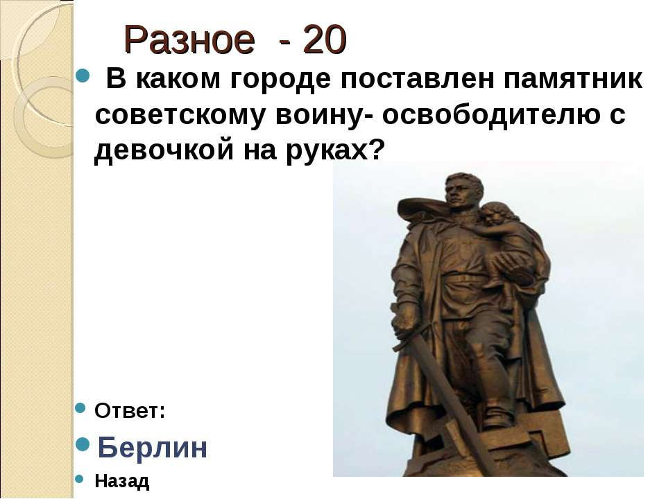 Разное - 20 В каком городе поставлен памятник советскому воину- освободителю ...