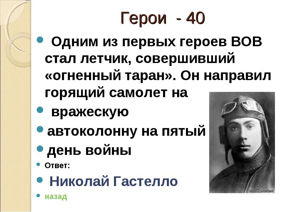 Герои - 40 Одним из первых героев ВОВ стал летчик, совершивший «огненный тара...