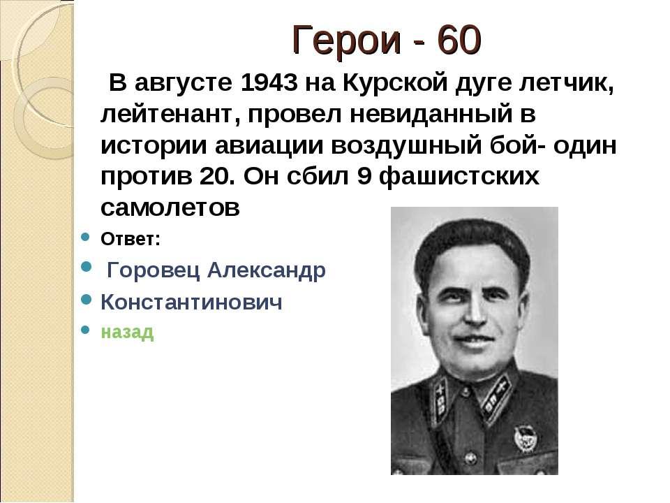Герои - 60 В августе 1943 на Курской дуге летчик, лейтенант, провел невиданны...